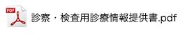 診察・検査用診療情報提供書.pdf