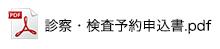 診療・検査予約申込書.pdf